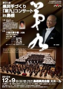 コンサートチラシ2012