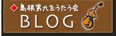 島根第九をうたう会BLOG